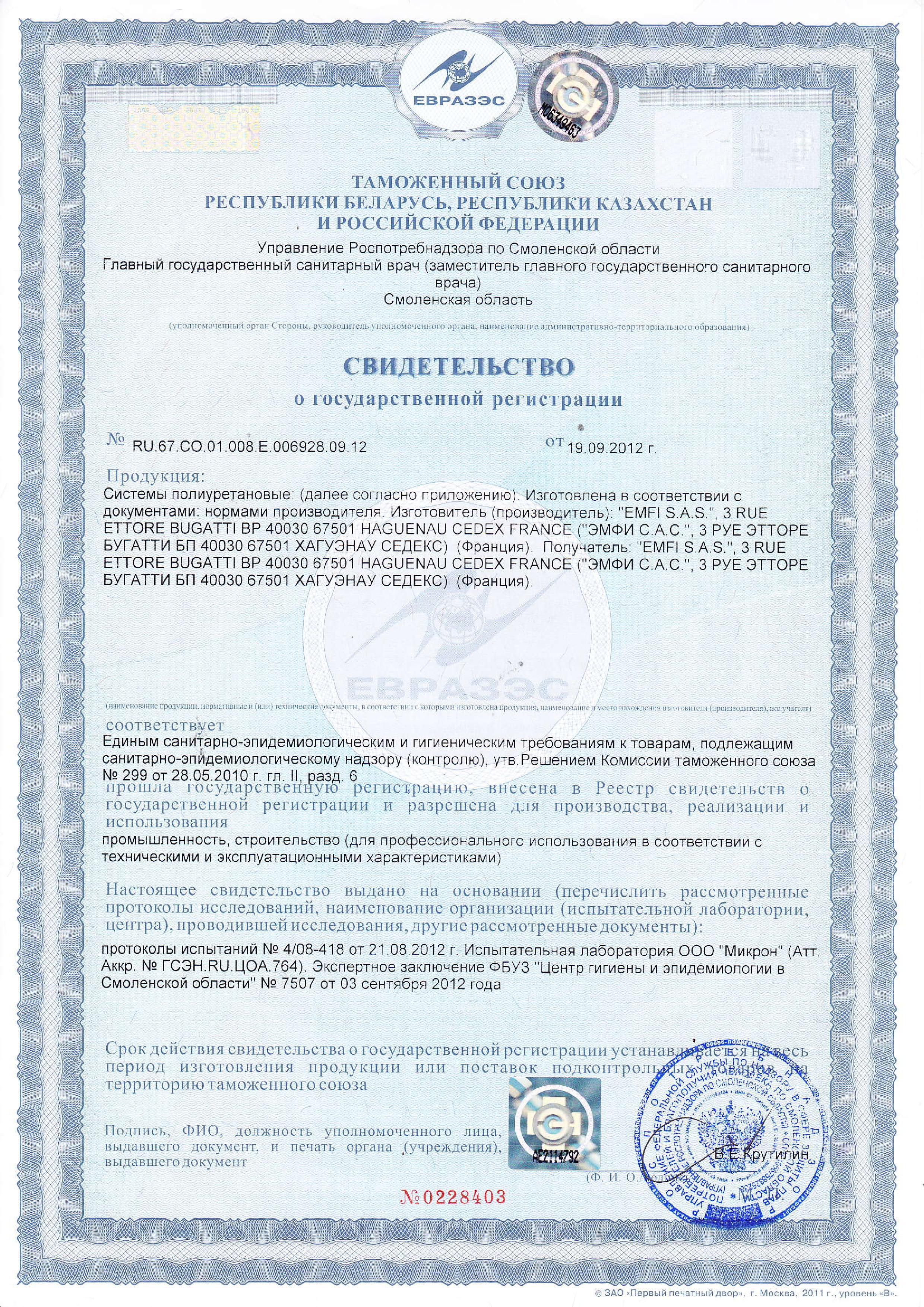 Kl_Poliuretan_System_GosRegGigien_otSept12-page-001
