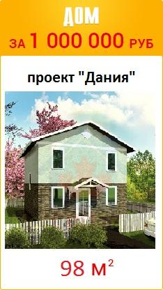 house 1000000